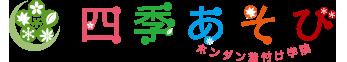 新潟県西蒲区・燕市の四季あそび ホンダン着付け学院