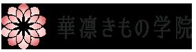兵庫県神崎郡の前結び着付け教室 華凛きもの学院