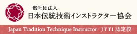 JTTI 日本伝統技術インストラクター協会の加盟校です。
