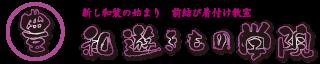 愛知県 田原市、豊橋市の前結び 着付け教室 和遊きもの学院